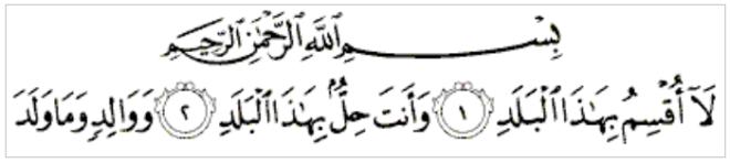 sourate-al-balad